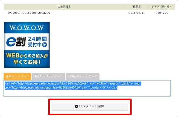アクセストレードリンクコードコピー