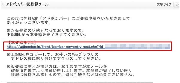 メールチェック画面