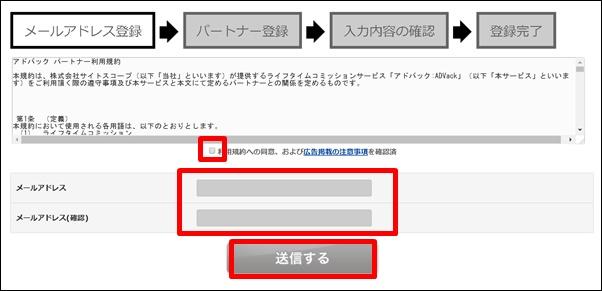 ADvackメール送信画面
