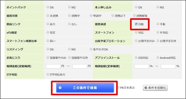 afb条件検索