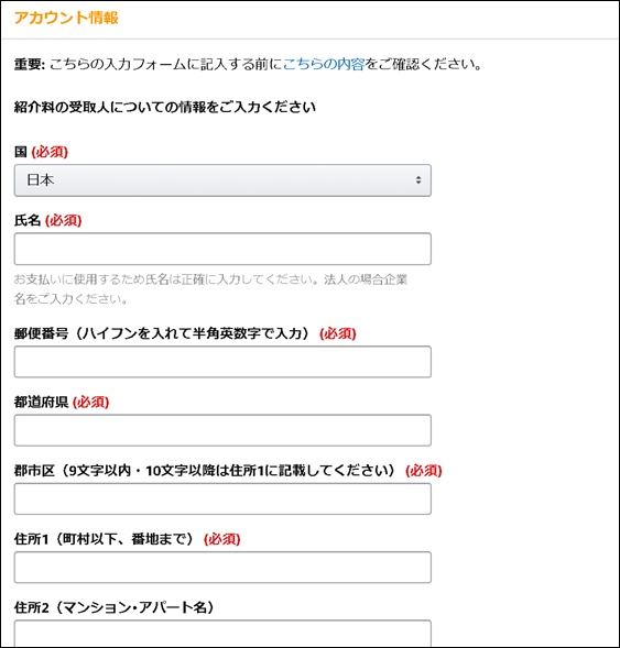 アマゾン情報入力画面