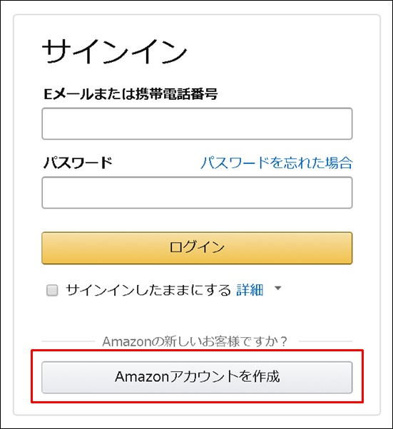 アマゾンサインイン