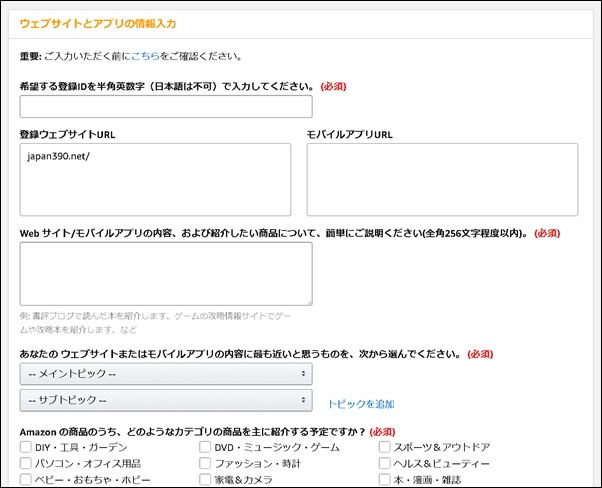 アマゾンWEBサイト情報入力