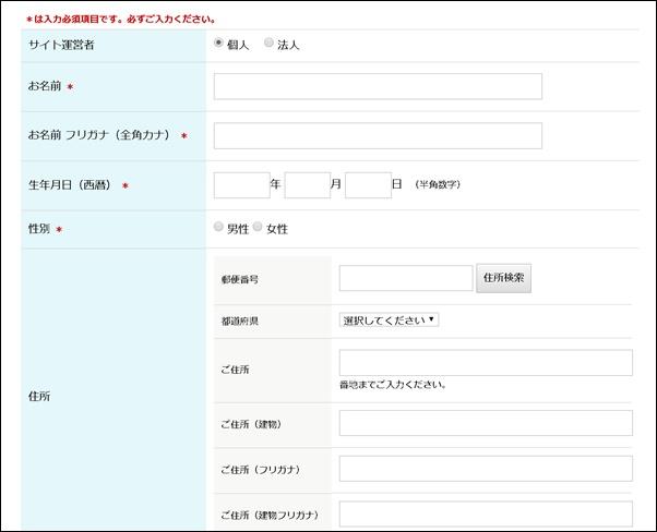 e-click情報入力