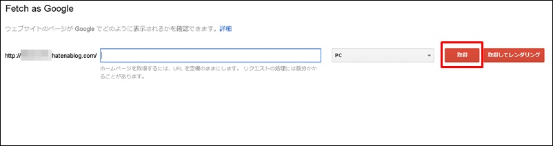 Fetch as Google初回