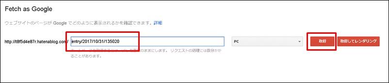 はてなFetch as Google2回目以降