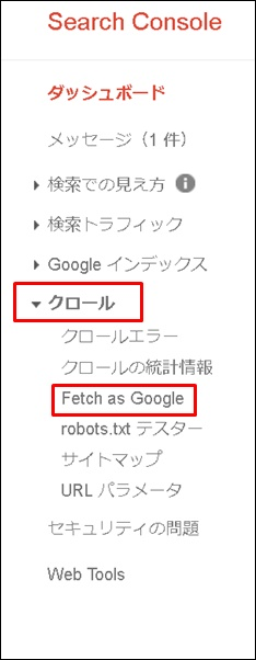 はてなFetch as Google