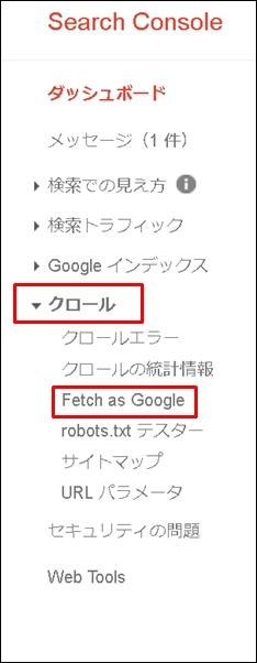 はてなFetch as Google