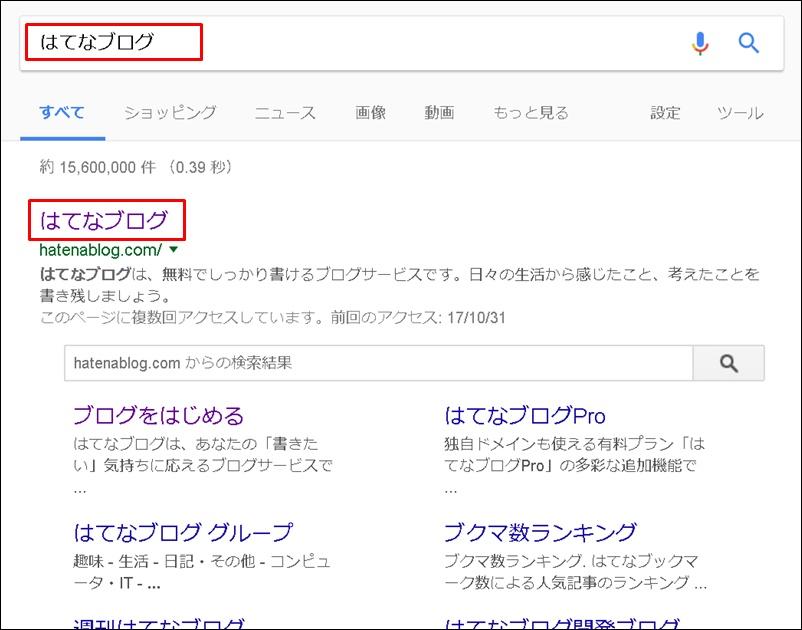 はてなブログ検索