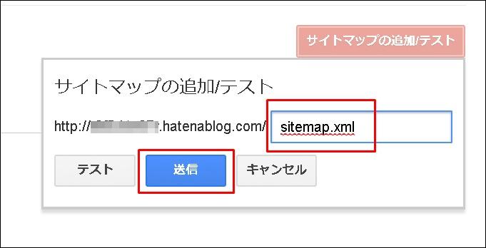 はてなブログサイトマップ入力