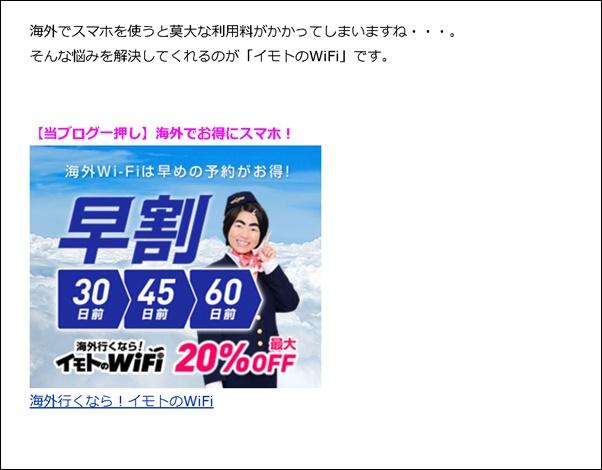 画像下の広告