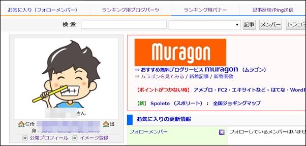 日本ブログ村マイページ画像