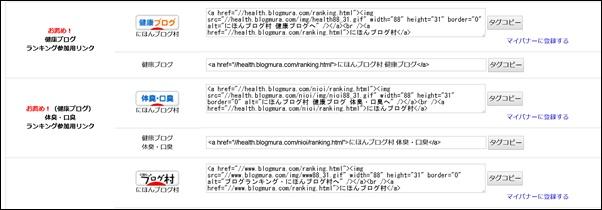 日本ブログ村バナー選択