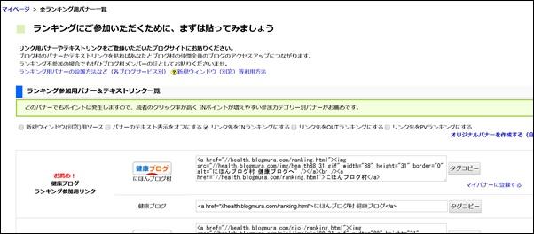 日本ブログ村登録完了画面