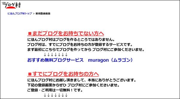 日本ブログ村初期案内