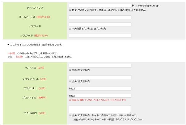 日本ブログ村情報入力