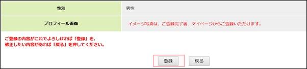 日本ブログ村内容確認