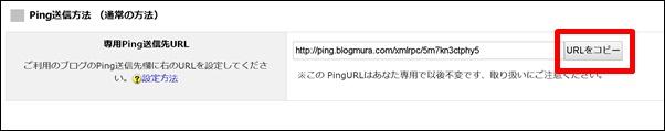 日本ブログ村pingURLコピー