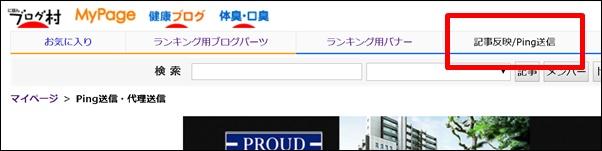日本ブログ村ping送信方法
