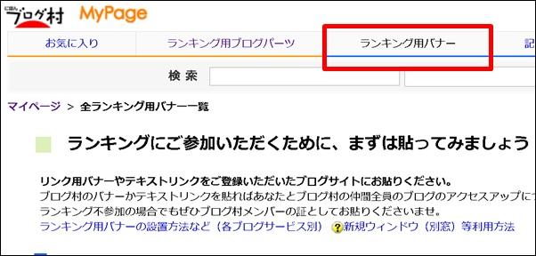 日本ブログ村ランキングバナー