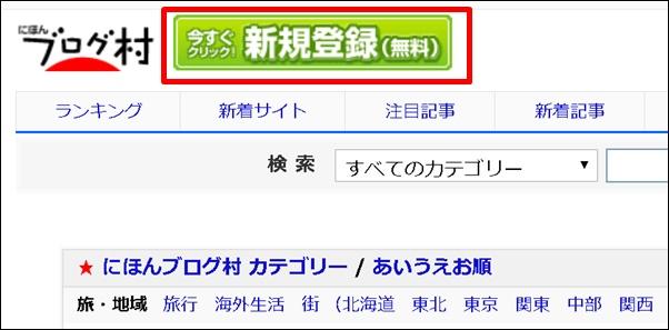 日本ブログ村トップ