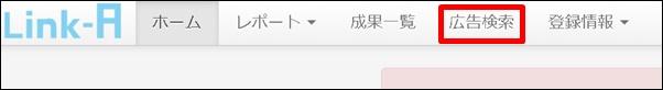 リンクA広告検索
