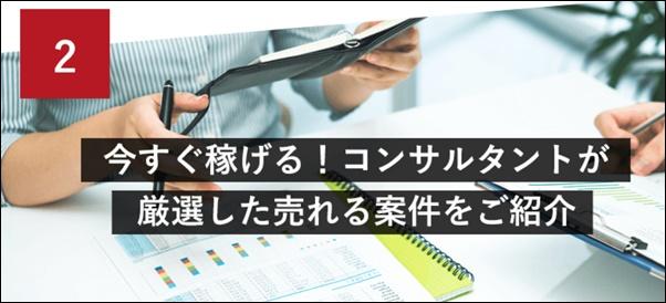 リンクエーの広告コンサルタント