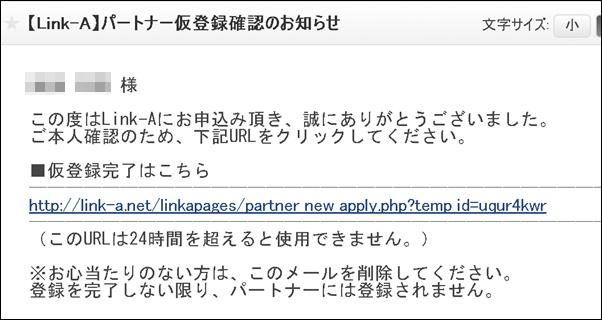 リンクエー仮登録URL
