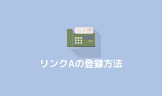 Link-A(リンクエー)登録方法