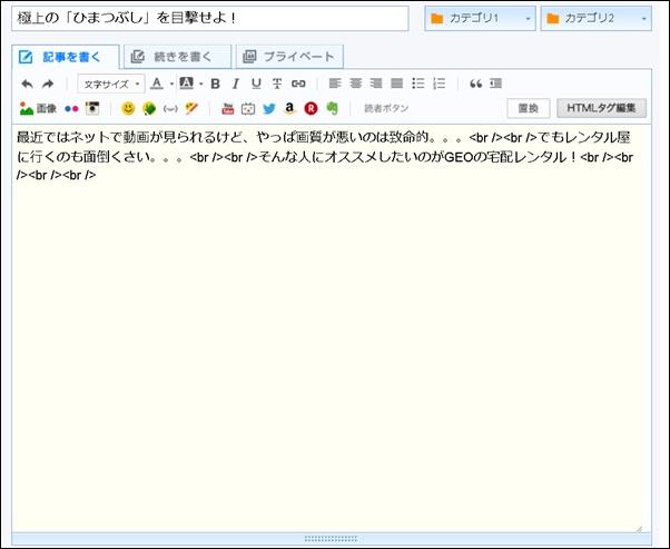 ライブドアブログHtml編集