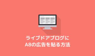 ライブドアブログにA8の広告掲載