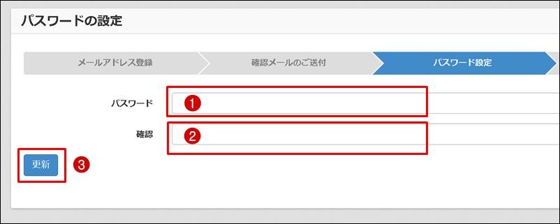 medi8パスワード登録