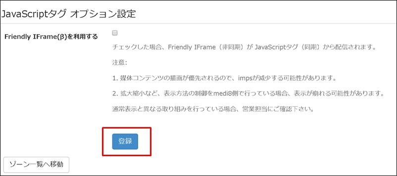 medi8ゾーン申請登録