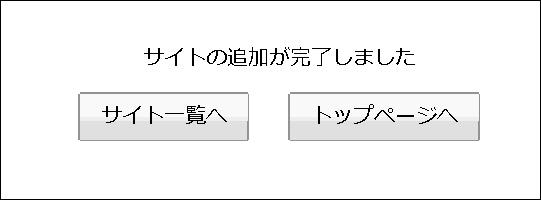 サイト登録完了