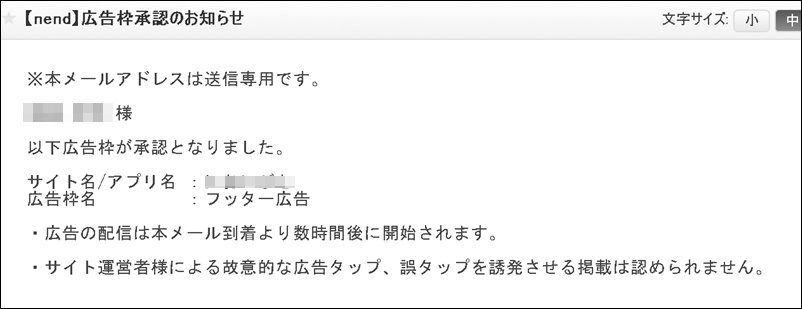nend広告枠審査合格通知