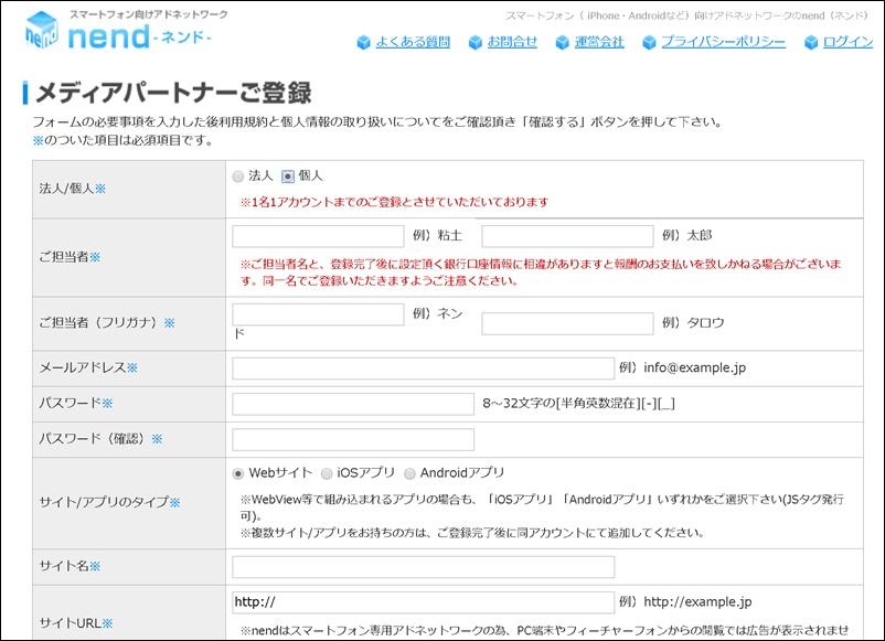 nend情報登録画面