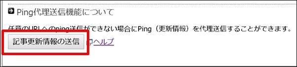 代理ping送信