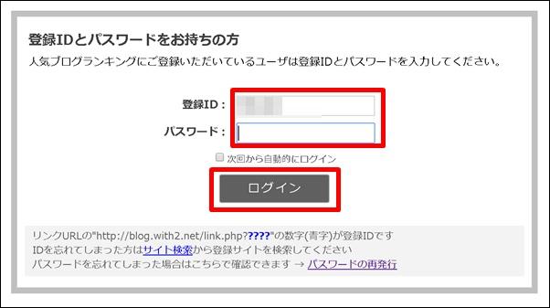 人気ブログランキングログイン画面