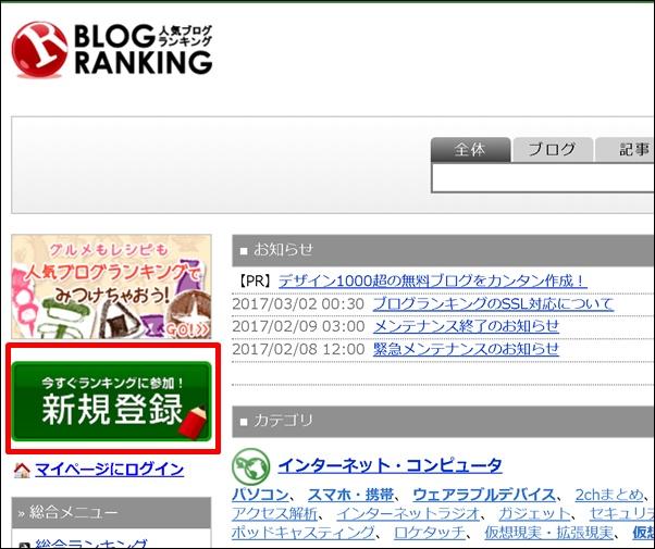 人気ブログランキングTOP