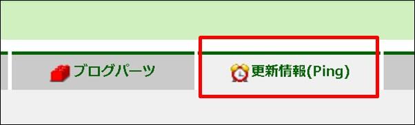 人気ブログランキング代理登録方法