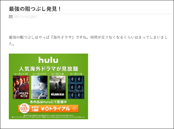 Hulu広シーサーブログ