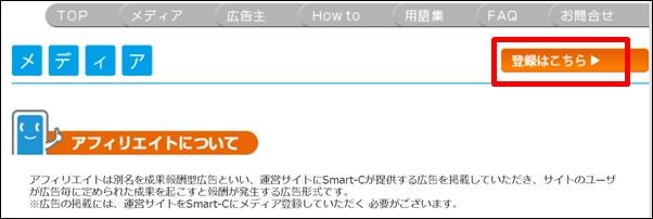 スマートc登録