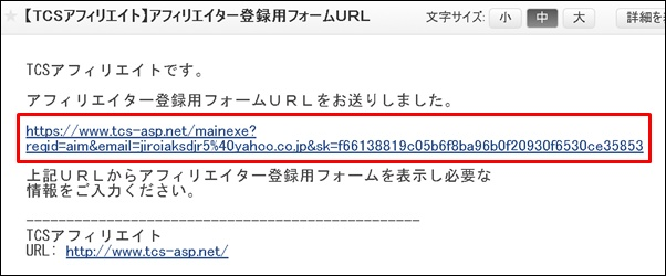 メールURLクリック