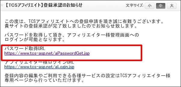 TCSパスワード取得