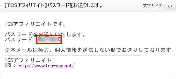 TCSパスワードメール
