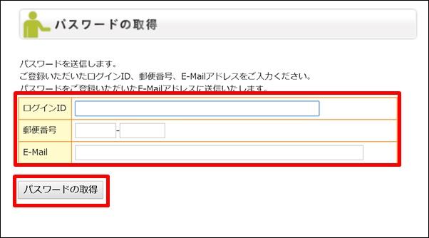 tcsパスワード申請画面