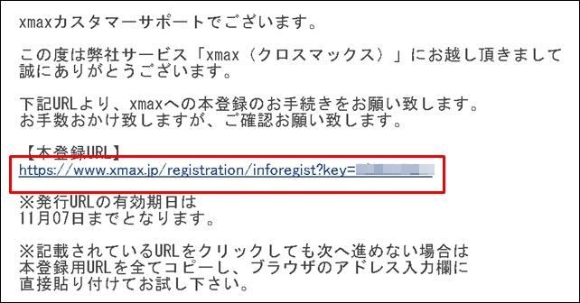 xmax本登録URL