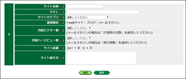 追加サイト情報入力