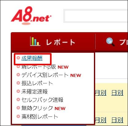 a8詳細レポート