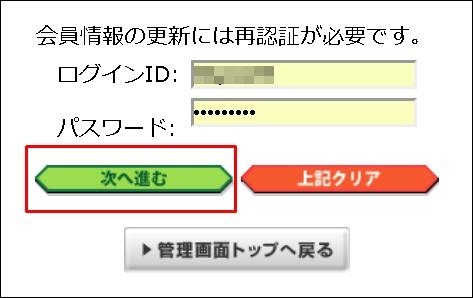 サイト情報変更パスワード